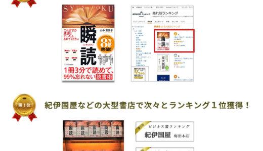 新速読術本『瞬読』|Amazon「読書法部門」第1位獲得 !