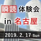 右脳速読法「瞬読体験会」を名古屋で開催します(開催日:2019.2.17)