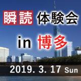 右脳速読法「瞬読体験会」を福岡で開催します(開催日:2019.3.17)