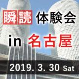 瞬読体験会を名古屋で開催します(開催日:2019.3.30)