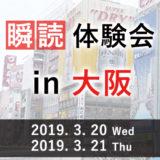 瞬読体験会を大阪で開催します(開催日:2019.3.20 / 03.21)