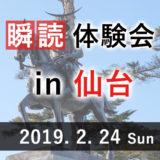 右脳速読法「瞬読体験会」を仙台で開催します(開催日:2019.2.24)