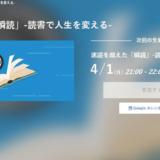 速読を超えた「瞬読」4月1日(月)21時からSchooの生放送に出演します