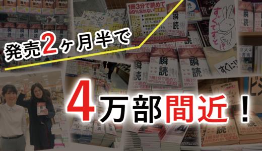 速読本ベストセラー「瞬読」発売2カ月半、おかげさまで4万部間近です!