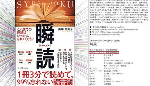 速読部門ベストセラー「瞬読」発売約2カ月で5刷、3.5万部突破!