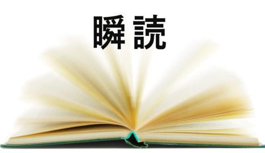 新しい速読術「瞬読協会公式サイト」オープンのお知らせ