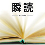 KEIEISHA TERRACEにて「瞬読」書評掲載!