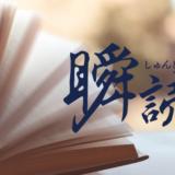 『瞬読』から学ぶこと
