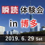 瞬読体験会を博多で開催します(開催日:2019.6.29)