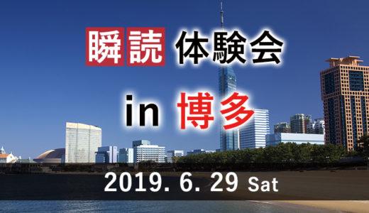 新しい速読法「瞬読体験会」を博多で開催します(開催日:2019.6.29)