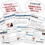 Yahoo!ニュースはじめ、複数のネットニュースに 複数回掲載いただきました!