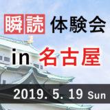 瞬読体験会を名古屋で開催します(開催日:2019.5.19)
