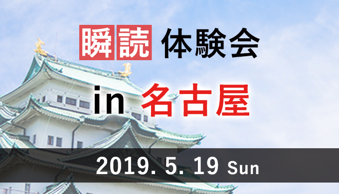 瞬読体験会in名古屋