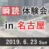 瞬読体験会を名古屋で開催します(開催日:2019.6.23)