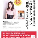 7/6 イベント満員御礼のお知らせ