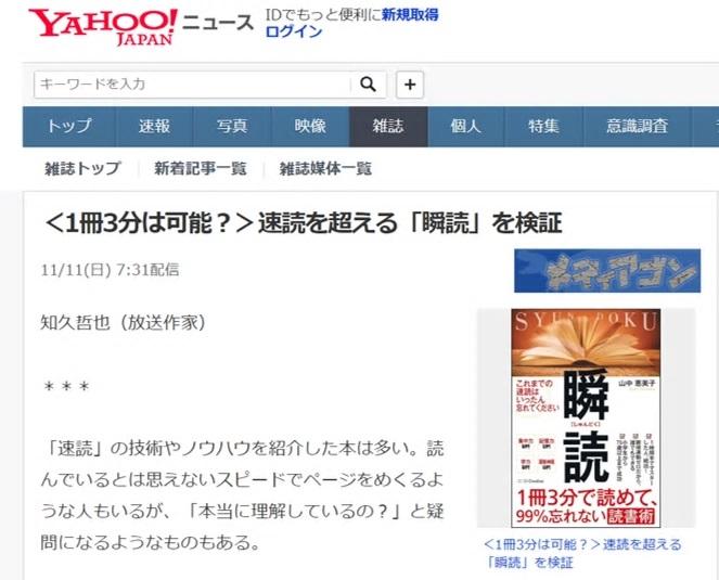 ヤフー ニュース 速報 芸能 今日のニュース速報 - エキサイトニュース