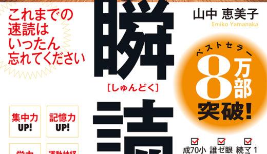 速読ベストセラー本「瞬読」|12刷を記念して表紙デザインが新しくなりました!