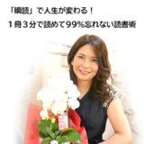 新しい速読術「瞬読」Cheer*full Cafeインタビューに掲載
