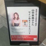 8/2 大垣書店 京都本店様イベント