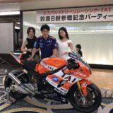 「エスパルスドリームレーシング・IAI」参戦記念パーティー