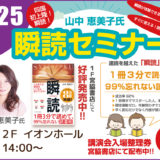 【8/25】イオンモール新居浜イベント詳細