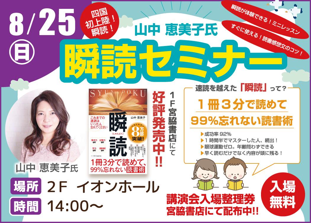 速読イベント開催「瞬読セミナー」四国初上陸! イオンモール新居浜