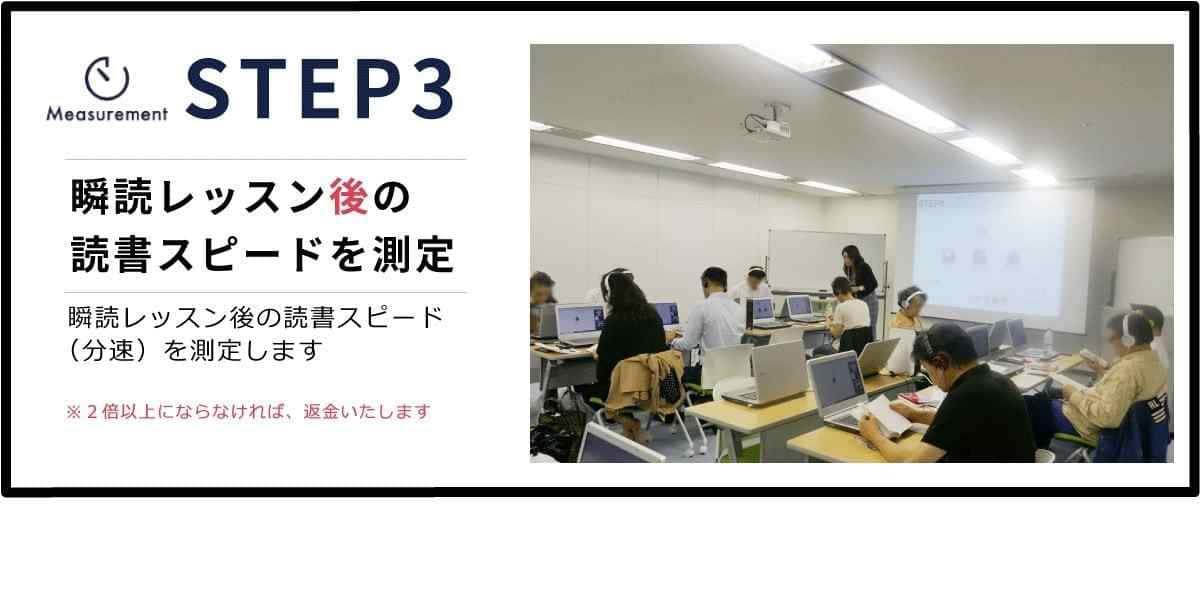 瞬読体験会:STEP3