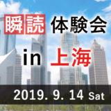 上海初!瞬読体験会 開催決定! この機会にぜひ体験ください。