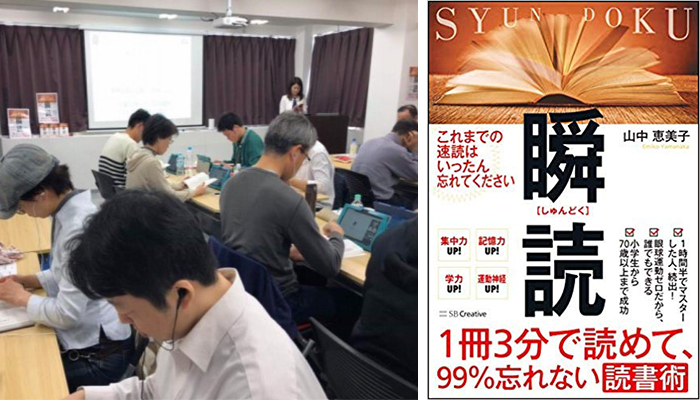 【プレスリリース】速読を超える読書法「瞬読体験会」4大都市で開催