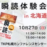 10/27北海道で体験会開催のおしらせ