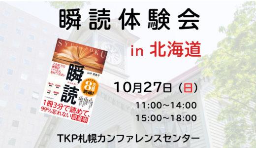 右脳速読法「瞬読体験会」10/27 北海道初開催のおしらせ