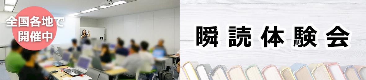 【公式】瞬読体験会
