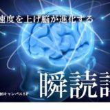 関西大学梅田キャンパス KANDAI Me RISE にて瞬読講座開催!