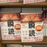 《出版1周年》瞬読が14刷8.8万部へ!