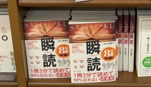 速読本ベストセラー「瞬読」が14刷8.8万部へ!