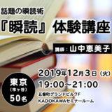 【12/3】新しい速読術「瞬読」KADOKAWAビジネスセミナーで体験講座を開催