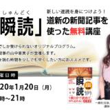 【1/20】札幌にて瞬読無料講座開催!