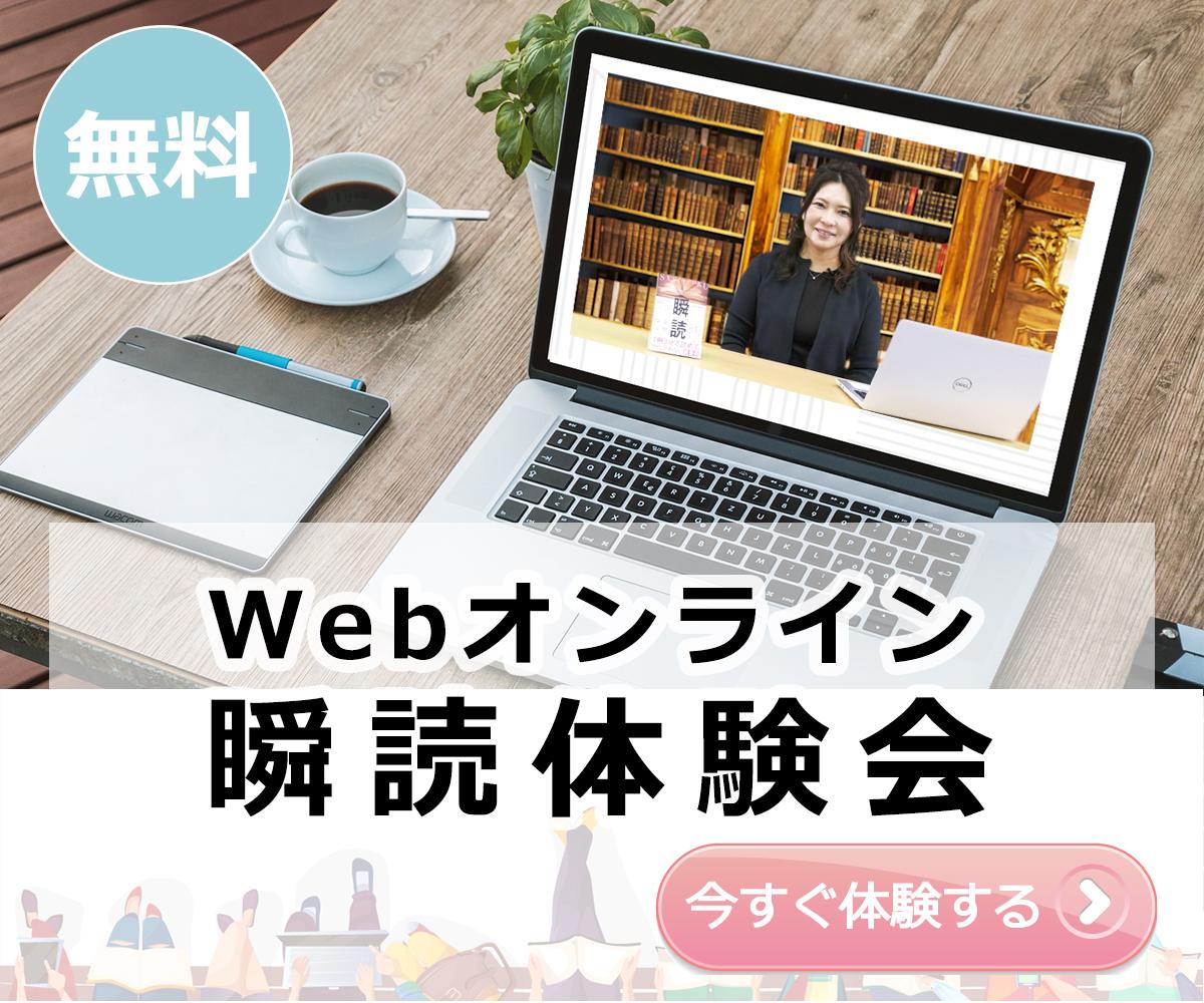 オンライン体験会