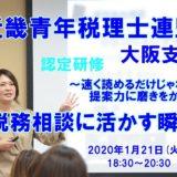 1/21(火)右脳速読法「瞬読」税理士向け講座開催!