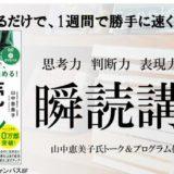 速読本ベストセラー「瞬読ドリル」発売!梅田KANDAI Me RISEにてイベント開催