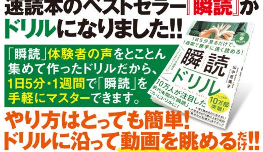 【プレスリリース】速読本ベストセラー「瞬読」がドリルに!1月25日(土)発売開始