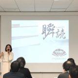 《大阪》税理士向け瞬読講座ご報告