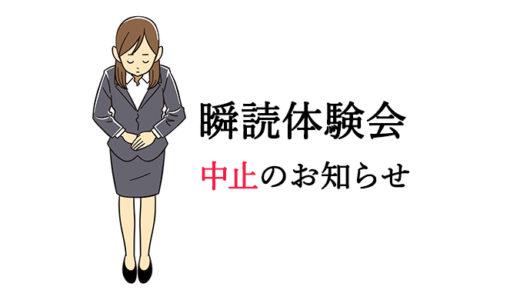2/29(土)【速読セミナー】瞬読北海道体験会の中止について
