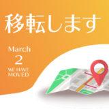 新速読術「瞬読協会」移転のお知らせ