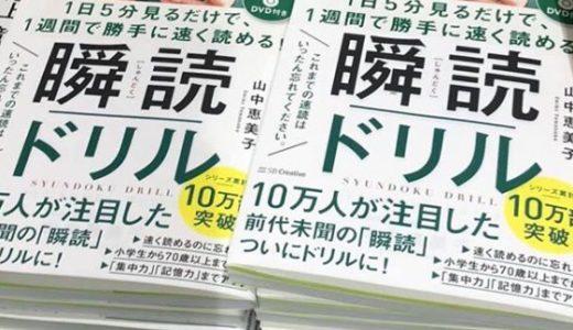 【増刷決定】速読本第2弾『瞬読ドリル』発売1週間で1万部突破 !