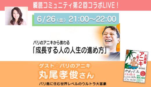 6/26(金)21時 瞬読LIVE配信のお知らせ -ゲスト:「バリのアニキ」丸尾孝俊さん