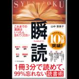 書籍『瞬読』が17刷【10万部】突破!