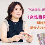 【7/28(火)発売】女性自身に瞬読が登場!
