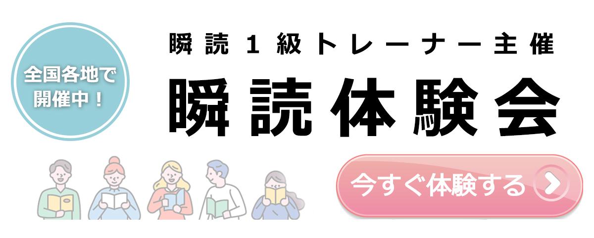 瞬読一級トレーナー瞬読体験会