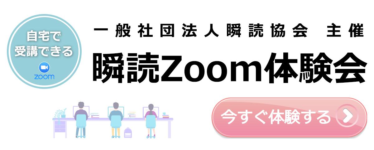 Zoom体験会